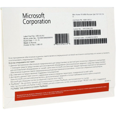 Операционная система Microsoft Windows 10 HOME 64-bit Russian DVD (KW9-00132)
